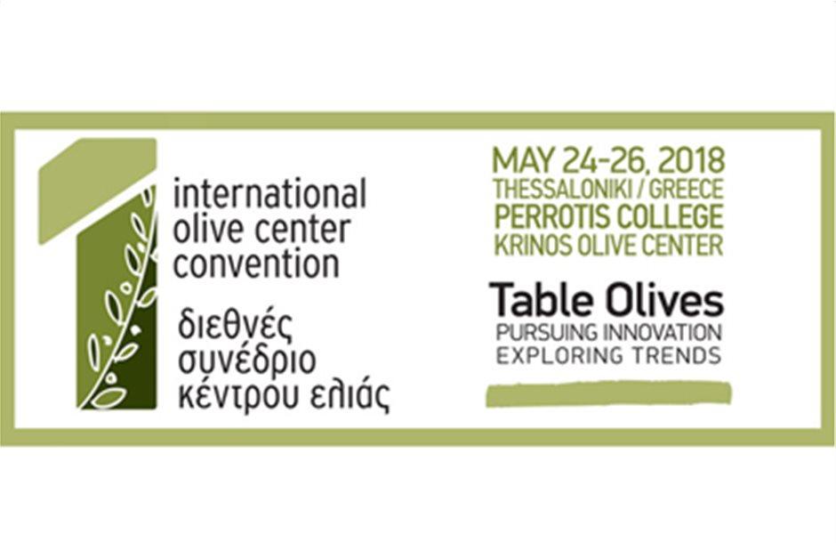 Διεθνές συνέδριο επιτραπέζιας ελιάς από το Perrotis College