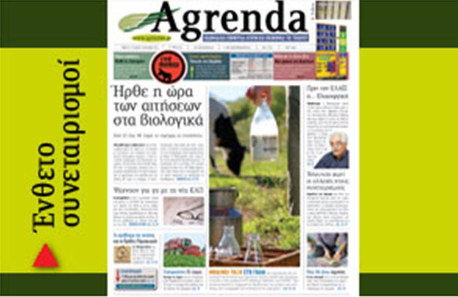 Περιζήτητη η αγροτική γη με τη νέα ΚΑΠ