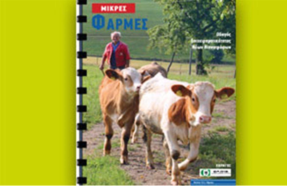 Μικρές φάρμες: Πλήρης οδηγός για τον κτηνοτρόφο – επιχειρηματία
