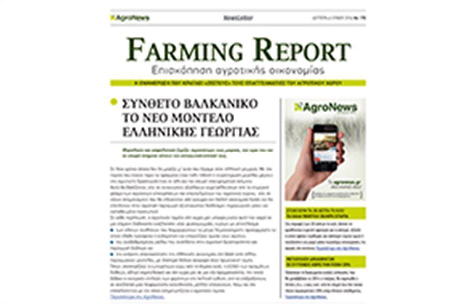 Farming Report - Τεύχος 170