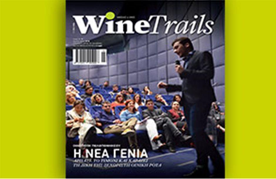 Στα χέρια της νέας γενιάς οι οίνοι Πελοποννήσου