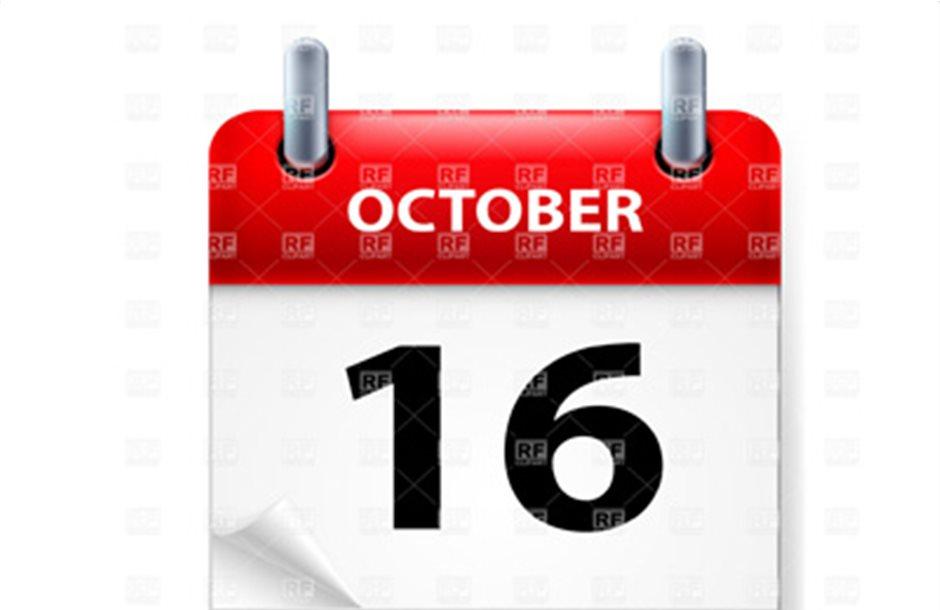 OΚ από την Κομισιόν για προκαταβολή του τσεκ από τις 16 Οκτωβρίου