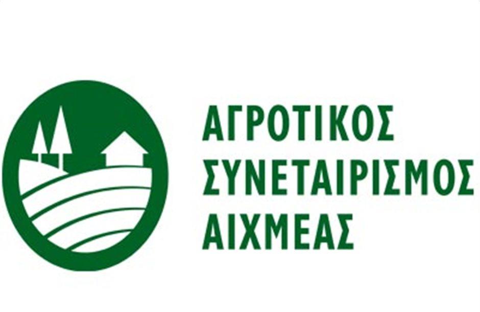 Με νέο λογότυπο ο συνεταιρισμός Αιχμέας