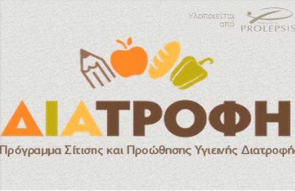 Συνεχίζεται για τέταρτη χρονιά στα σχολεία το πρόγραμμα «Διατροφή»