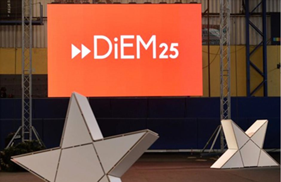 DiEM25: Η πιο αποτελεσματική, ως τώρα, μνημονιακή κυβέρνηση