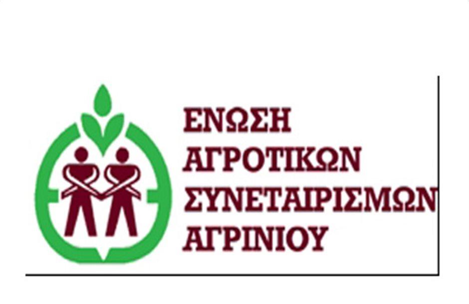 Τμήμα εξυπηρέτησης φορολογούμενων αγροτών στην ΕΑΣ Αγρινίου