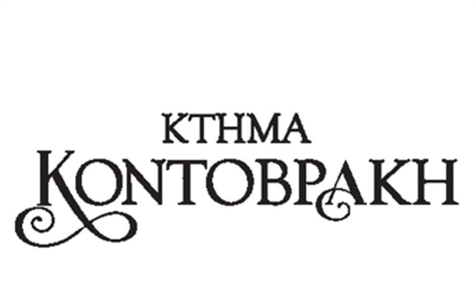 Τρία βραβεία για το Κτήμα Κοντοβράκη στο διαγωνισμό Οίνου Θεσσαλονίκης