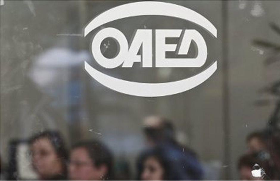 Έρχονται 4 νέα προγράμματα απασχόλησης από τον ΟΑΕΔ