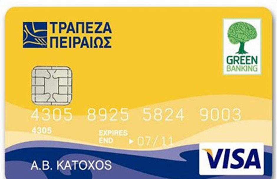 Διαθέσιμα από Παρασκευή μεσημέρι στα ΑΤΜ τα χρήματα του τσεκ