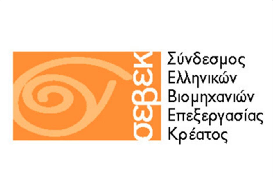 Σύσκεψη ΣΕΒΕΚ για προστασία-προβολή του γύρου