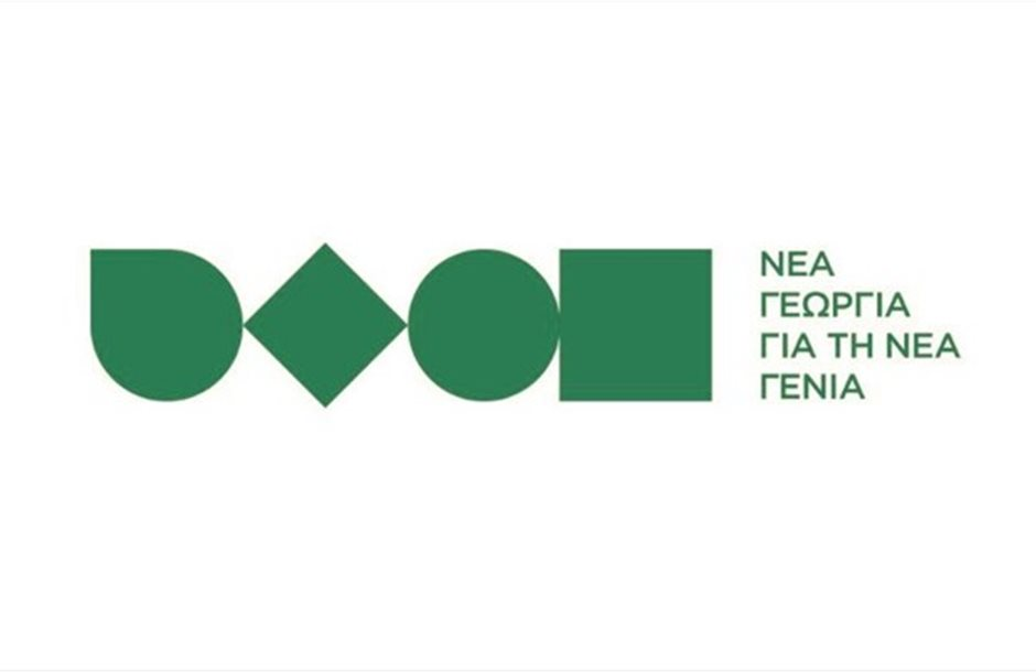 nea-genia