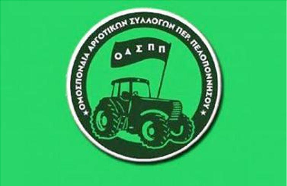 Μείωση εισφορών αγροτών ζητούν οι Πελοποννήσιοι