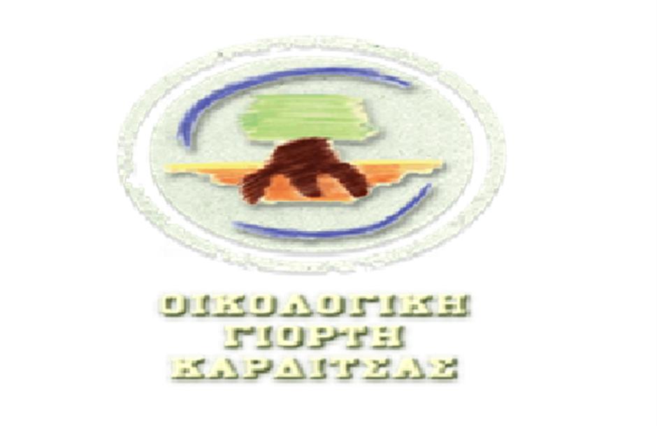 oikologikh_giorth_karditsas