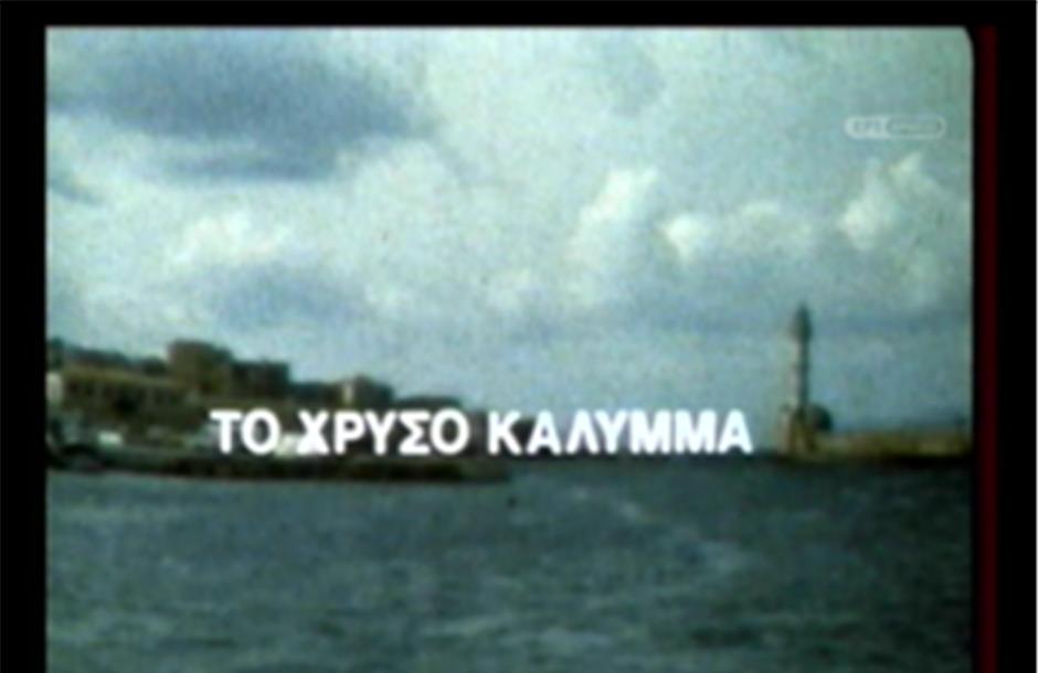 Προβολή του ντοκιμαντέρ «Το χρυσό κάλυμμα» στο Ιστορικό Αρχείο ΠΙΟΠ