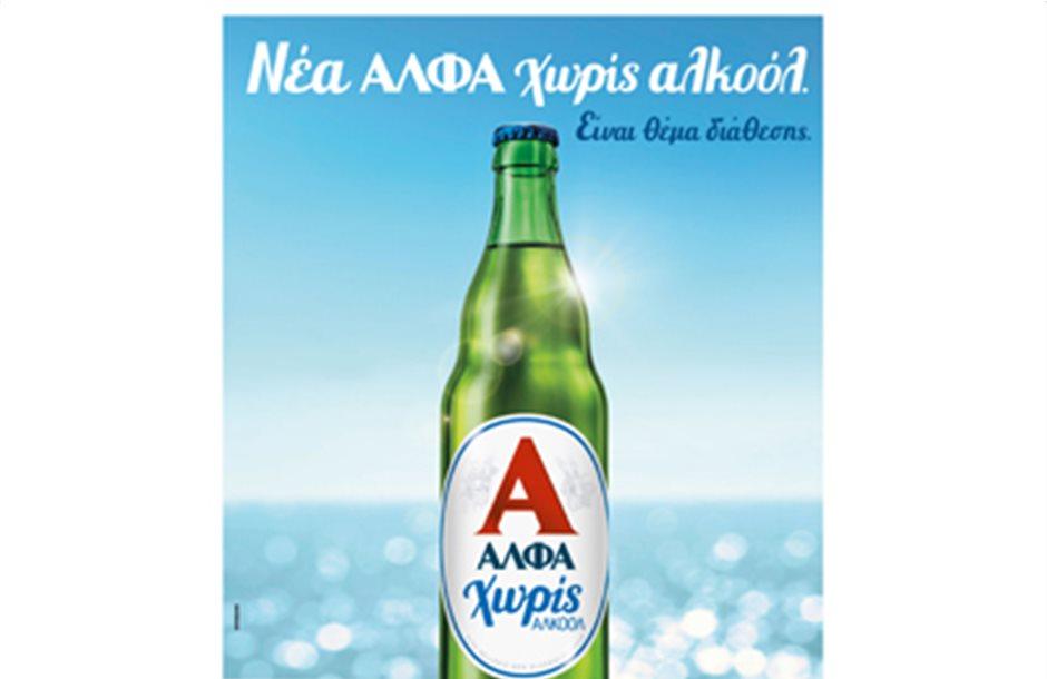 Νέο προϊόν ΑΛΦΑ Χωρίς Αλκοόλ