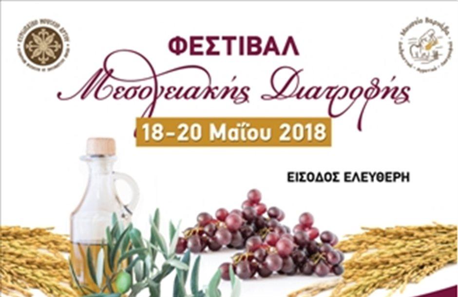 Μεσογειακό Φεστιβάλ Διατροφής 2018 στον Μαραθώνα