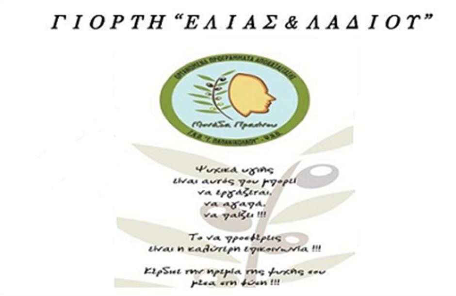 Γιορτή ελιάς και λαδιού στη Θεσσαλονίκη