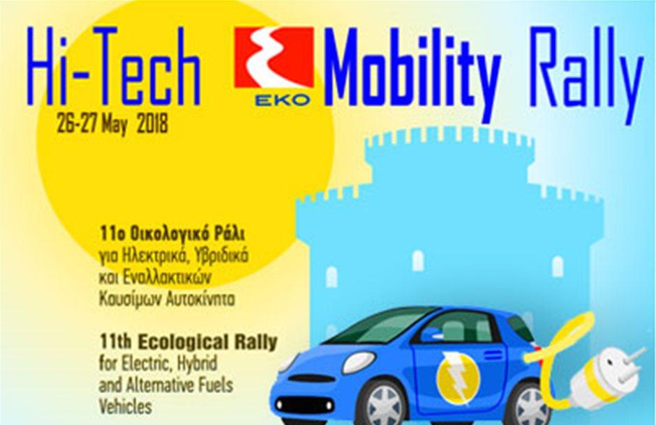 Το «Hi-Tech EKO Mobility Rally 2018» στη Θεσσαλονίκη