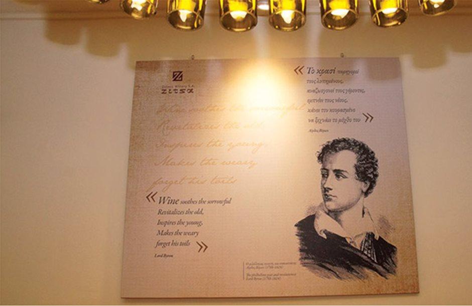 Το καλό κρασί ένας από τους λόγους που ο λόρδος Byron λάτρεψε τη Ζίτσα